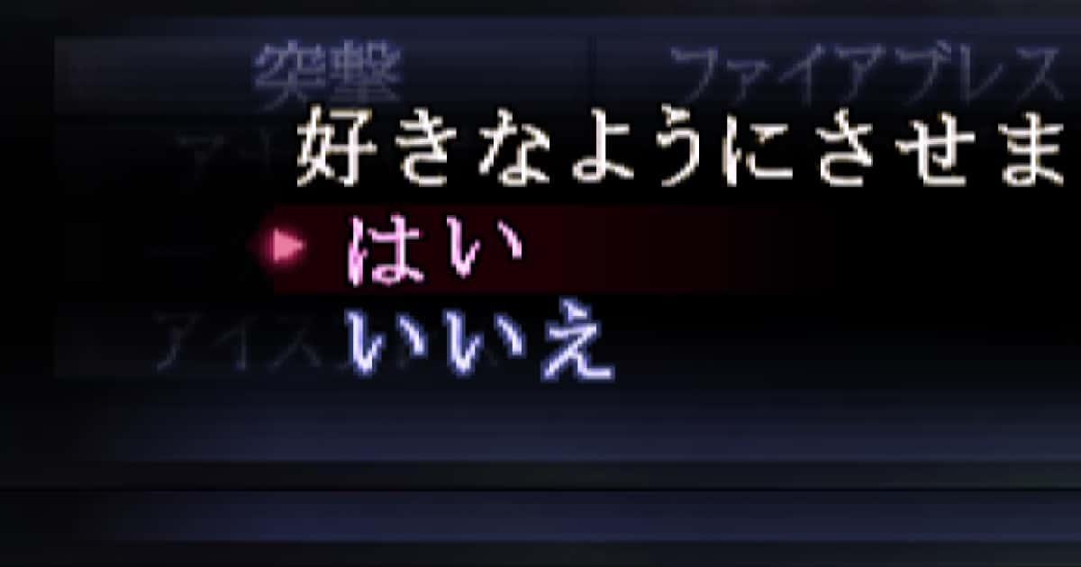 マガタマ 3 真 転生 女神